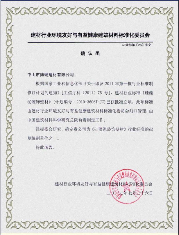 中国《硅藻装饰壁材行业标准》起草单位