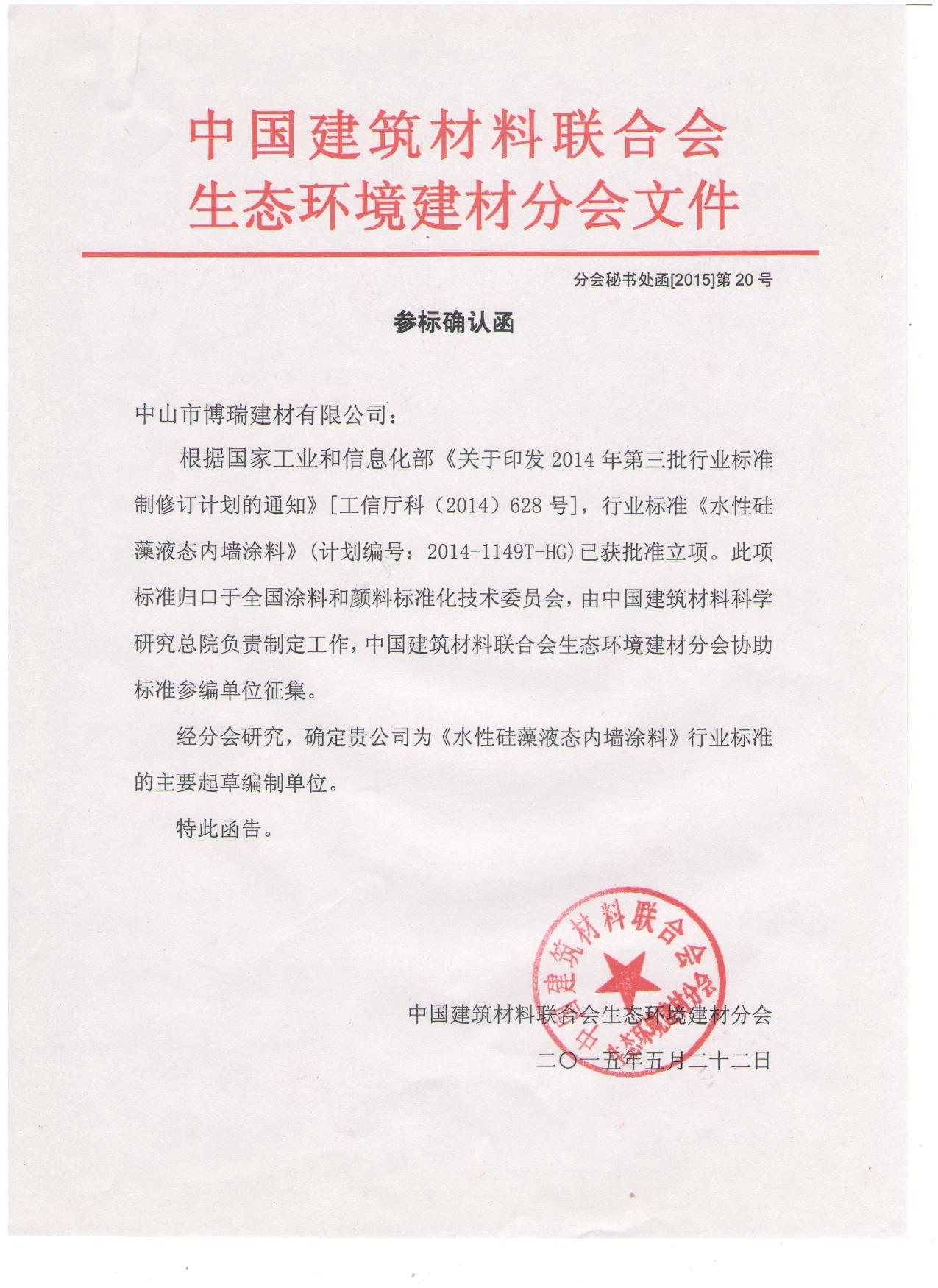 中国《水性硅藻液态内墙涂料标准》起草单位