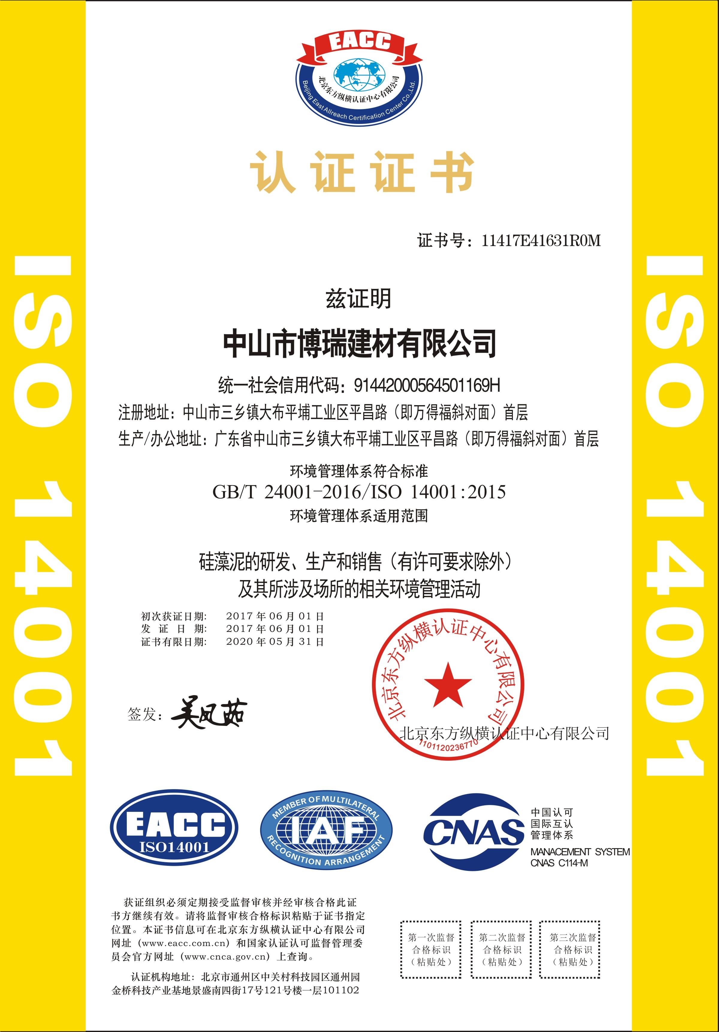 环境管理体系认证证书ISO14001(中文)