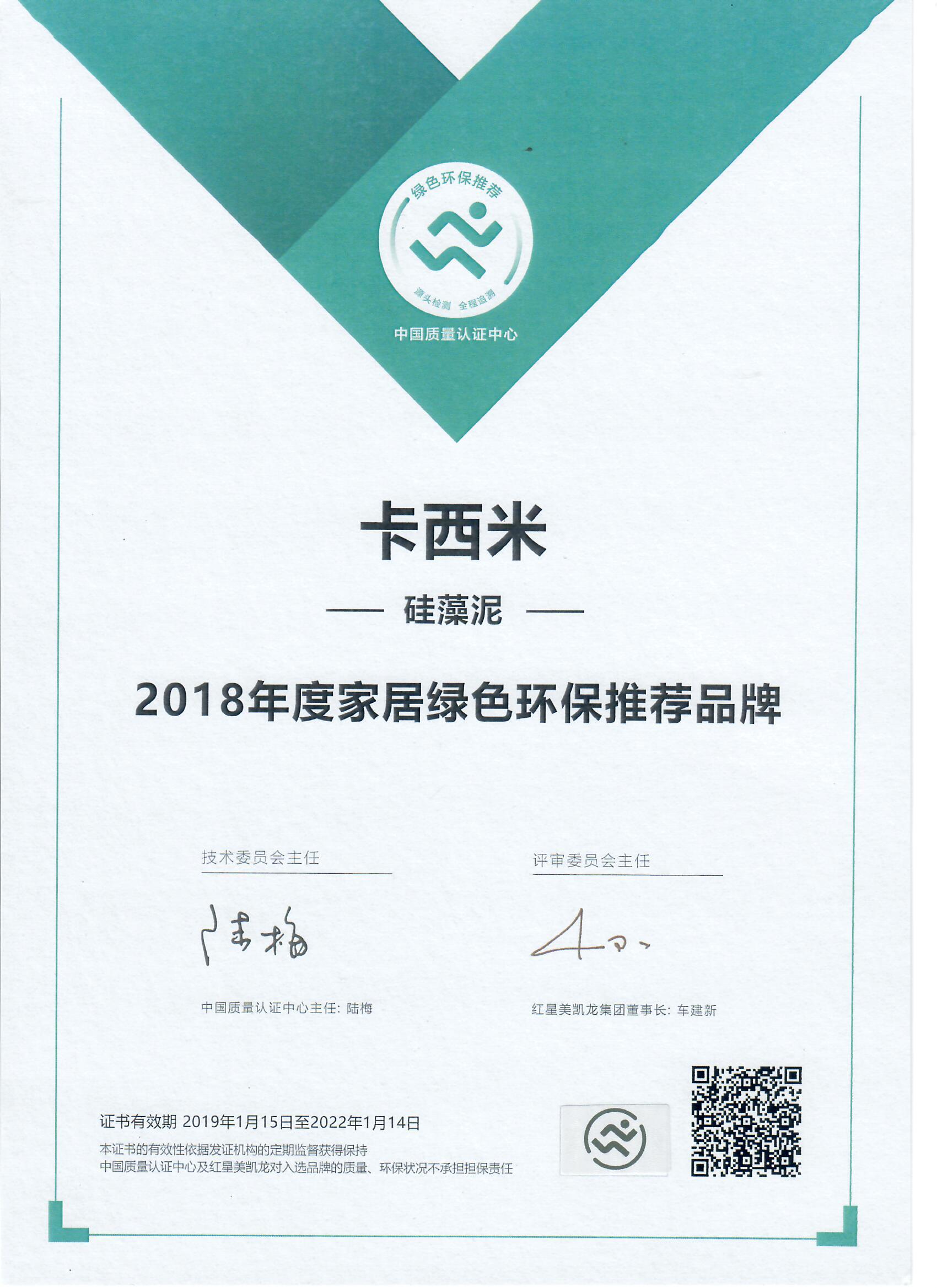 "CQC认证""2018年度家居绿色环保推荐品牌"""