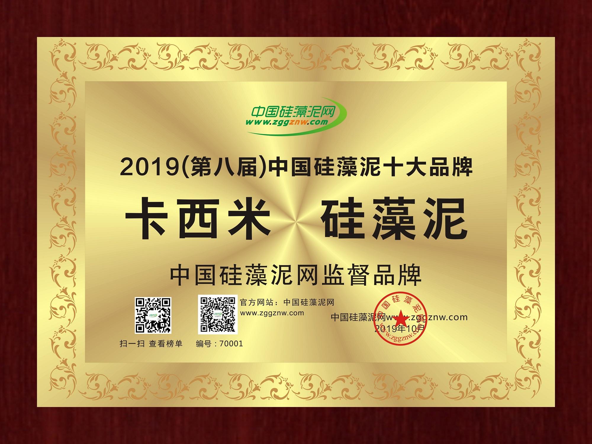 2019年硅藻泥十大品牌