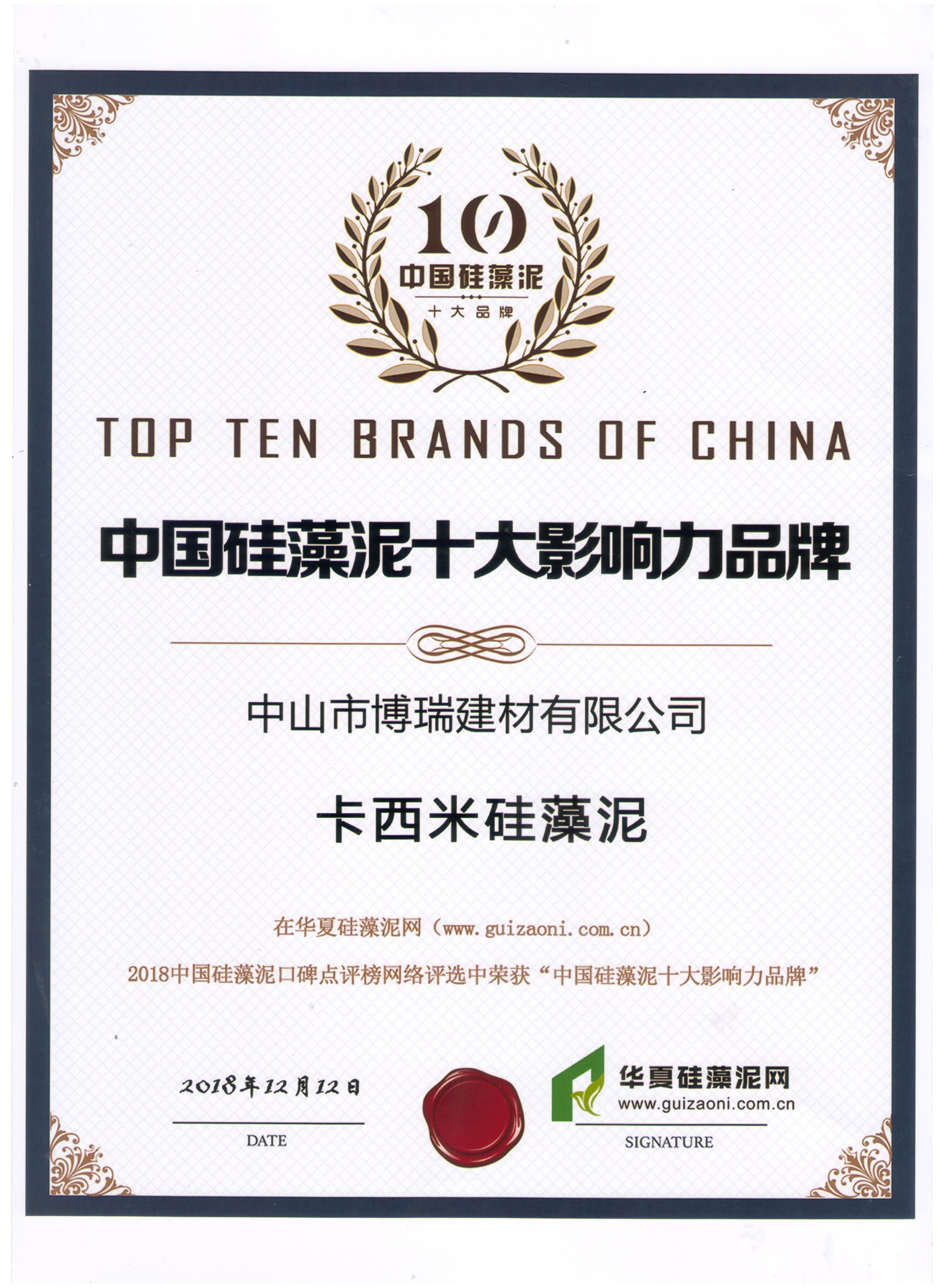 中国硅藻泥十大影响力品牌
