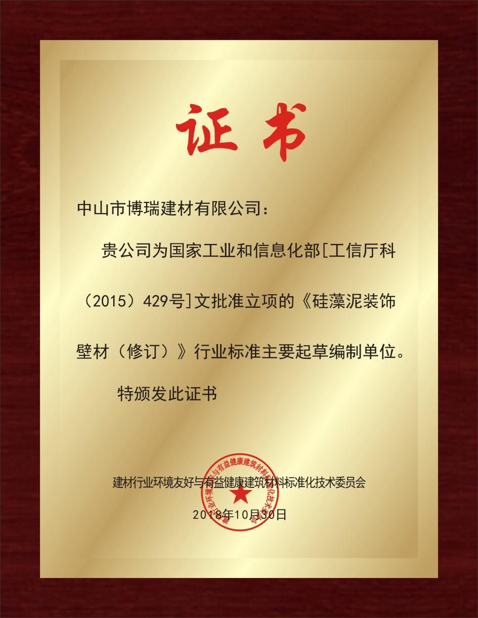 建材行业环境友好与有益健康建筑材料标准化技术委员会