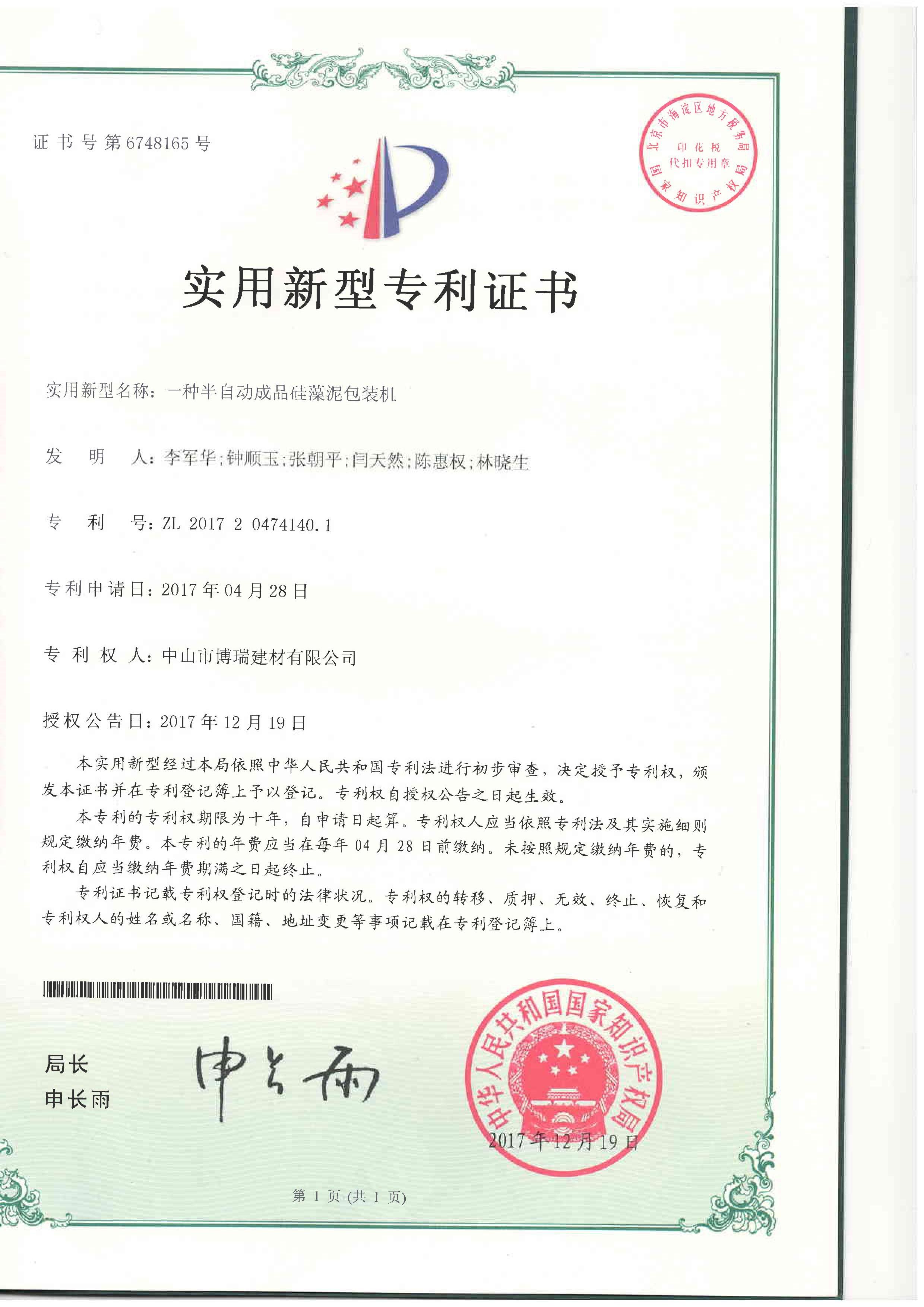 一种半自动陈品硅藻泥包装机专利