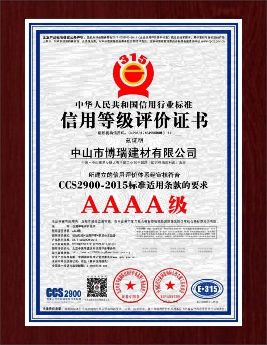 中国涂料行业标准4A级证书