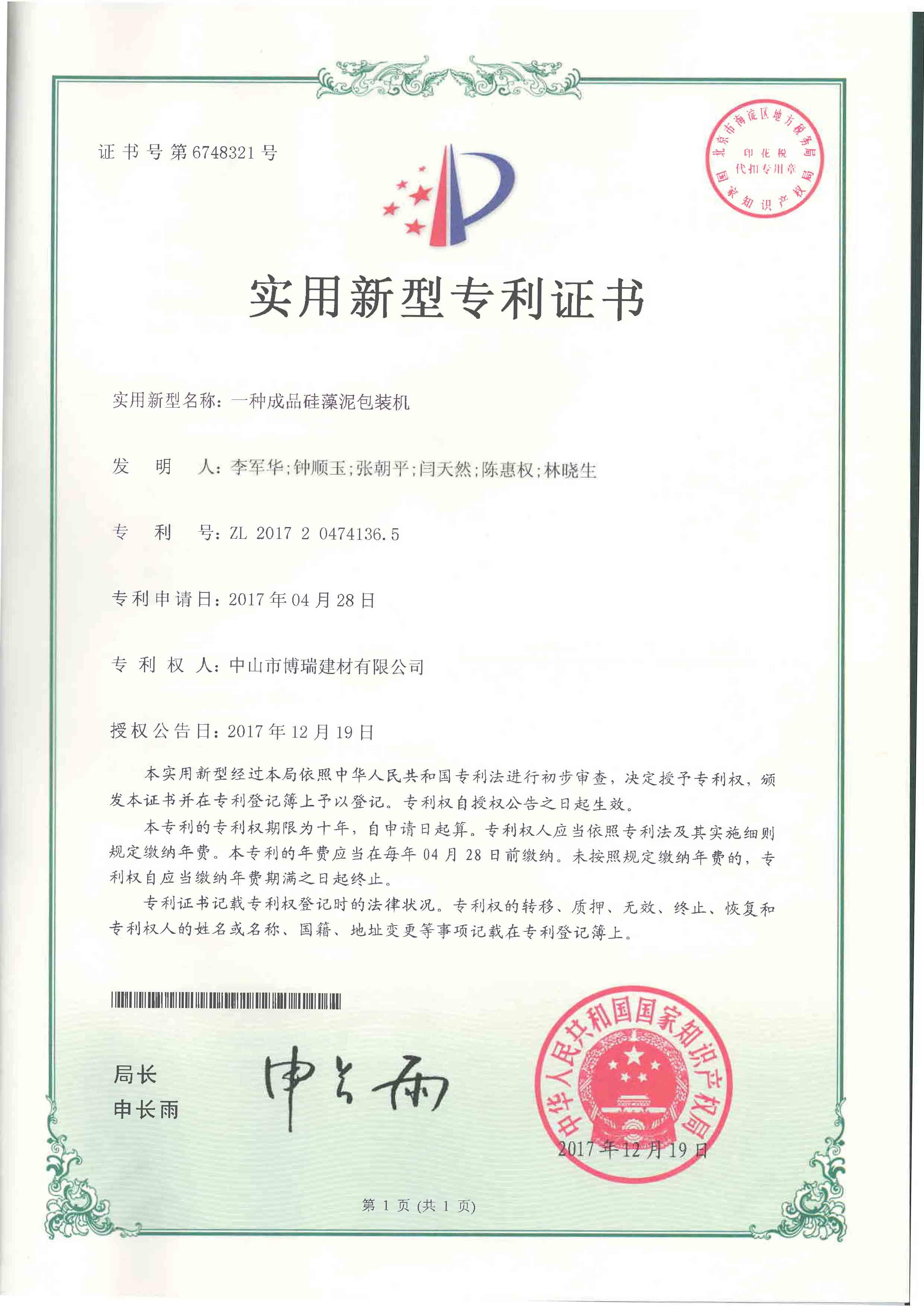 一种成品硅藻泥包装机专利
