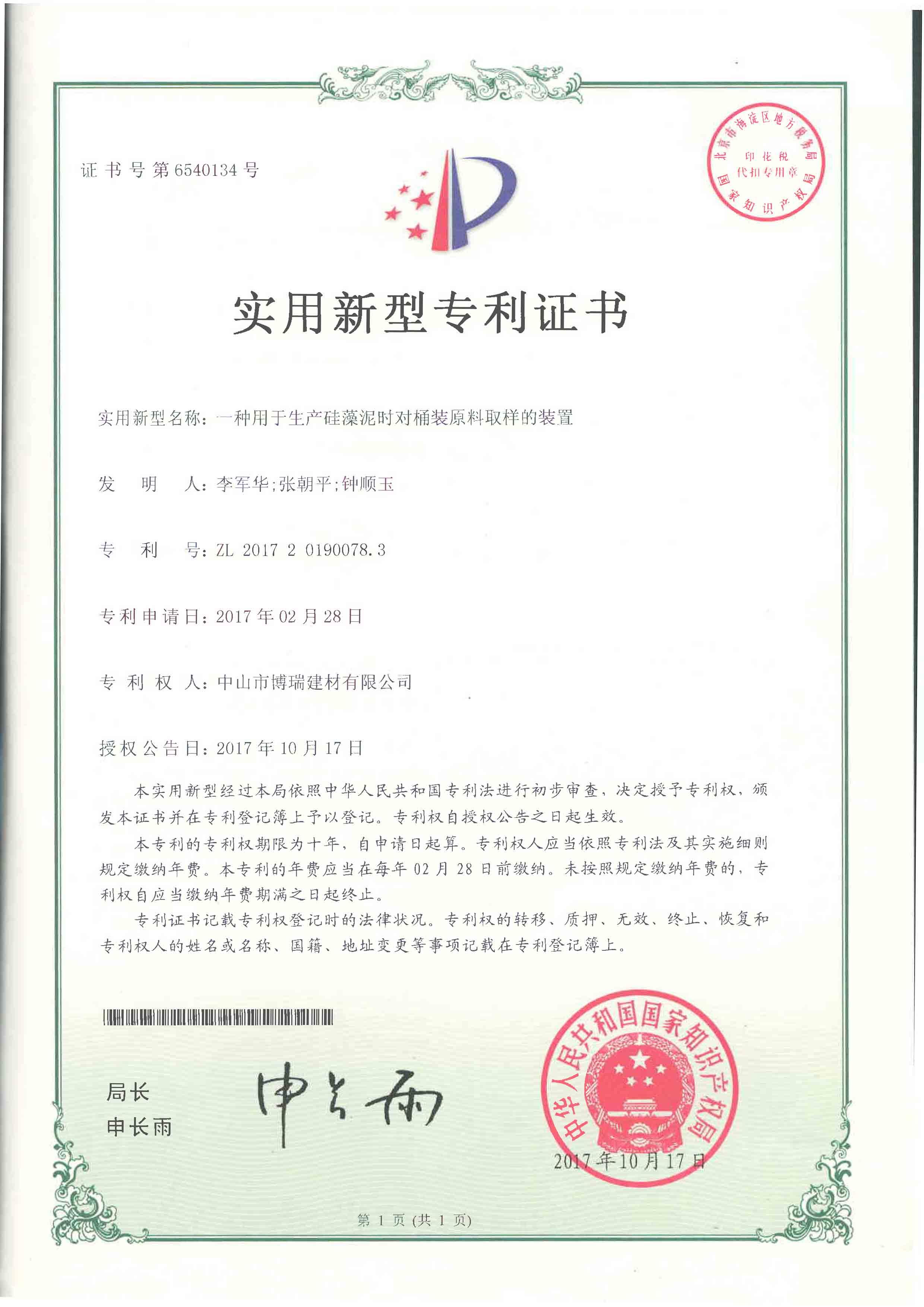 一种用于生产硅藻泥时对桶装原料取样的装置专利