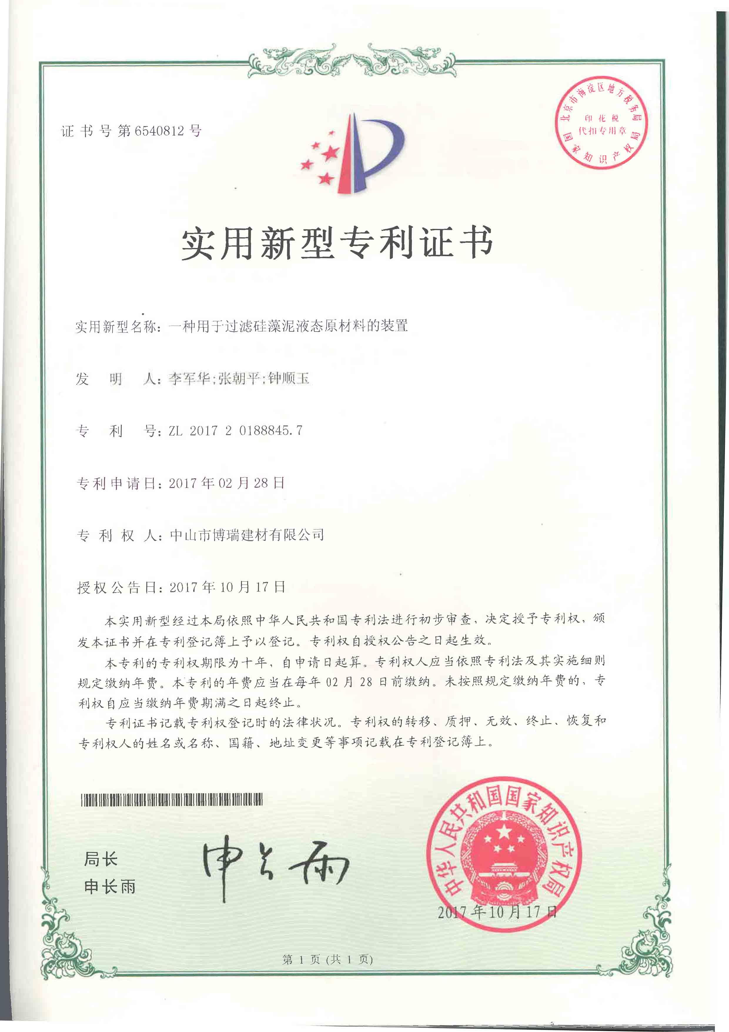 一种用于过滤硅藻泥液态原材料的装置专利