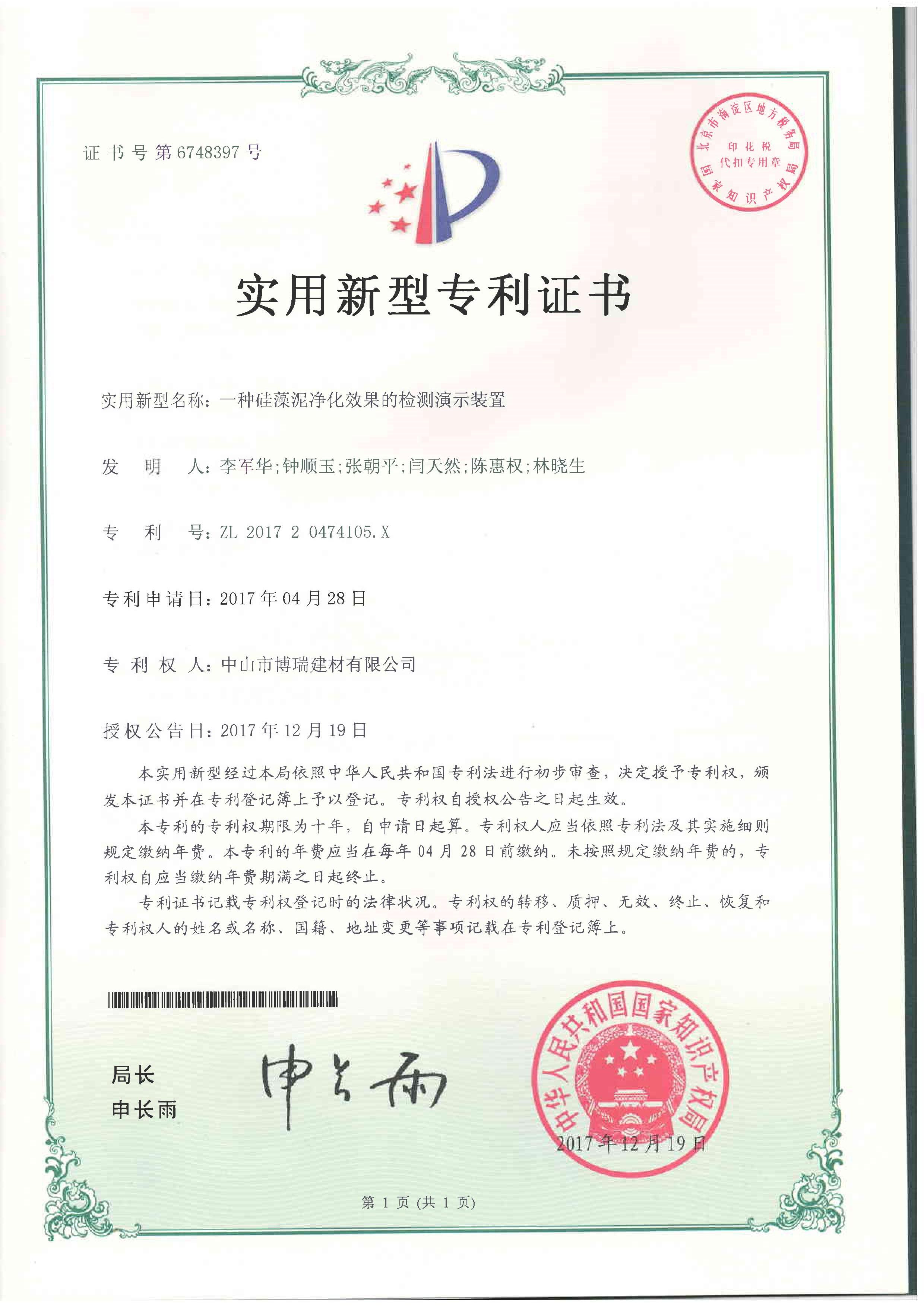一种硅藻泥精华效果的检测演示装置专利