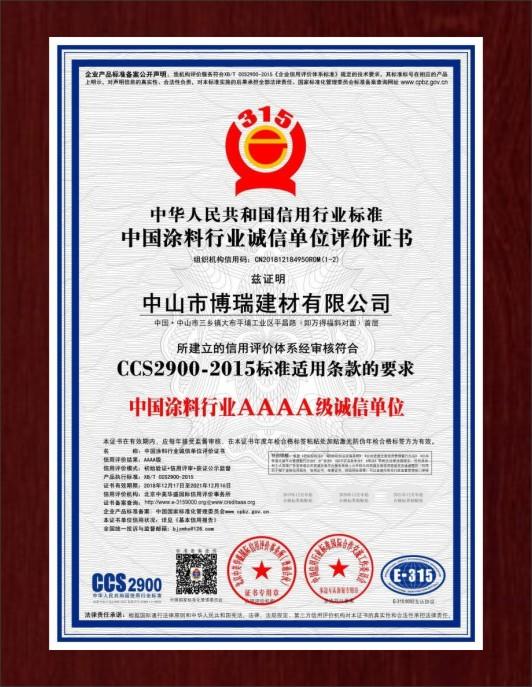 中国涂料行业4A级诚信单位
