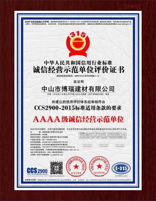中国涂料行业4A级示范单位