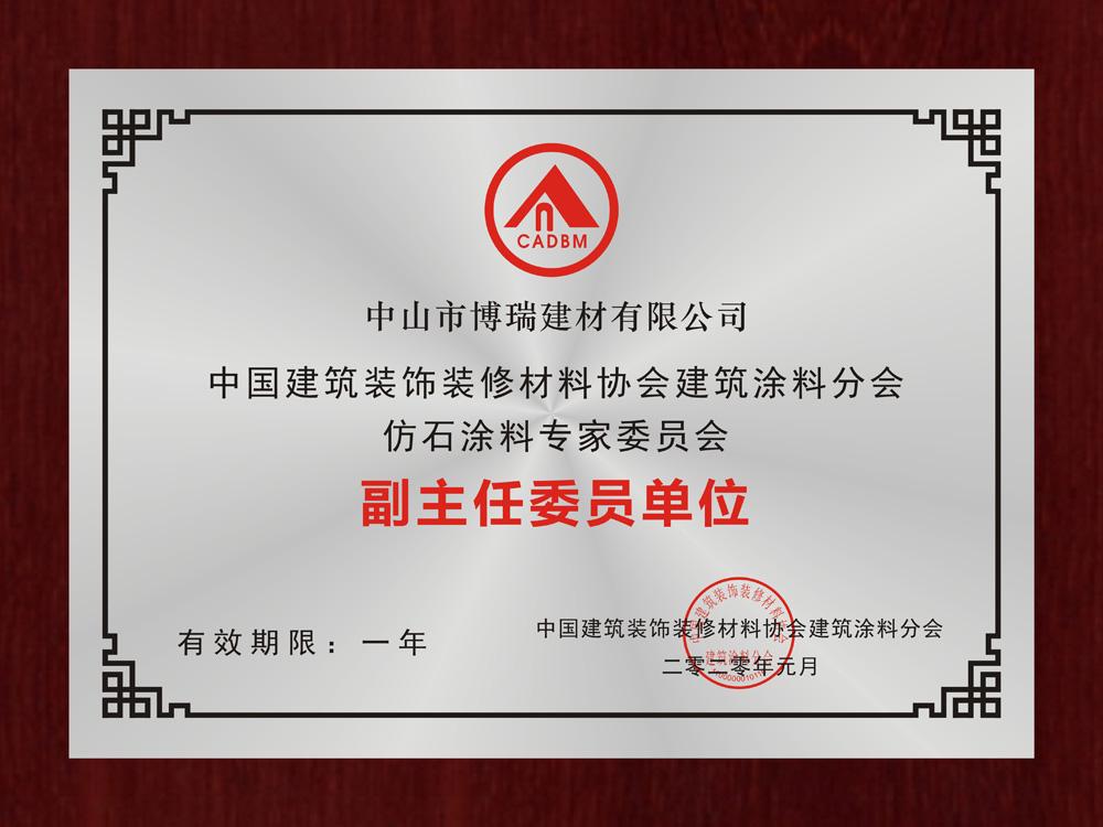 仿石涂料专家委员会委员单位
