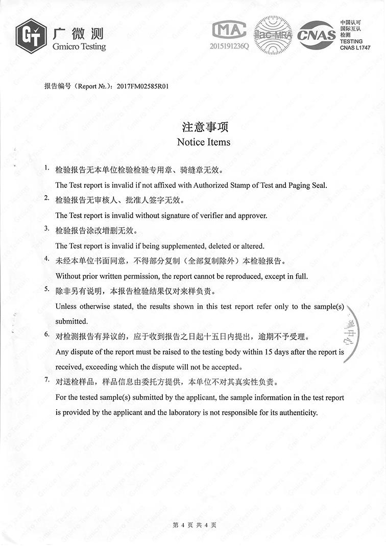 抗菌检测报告4
