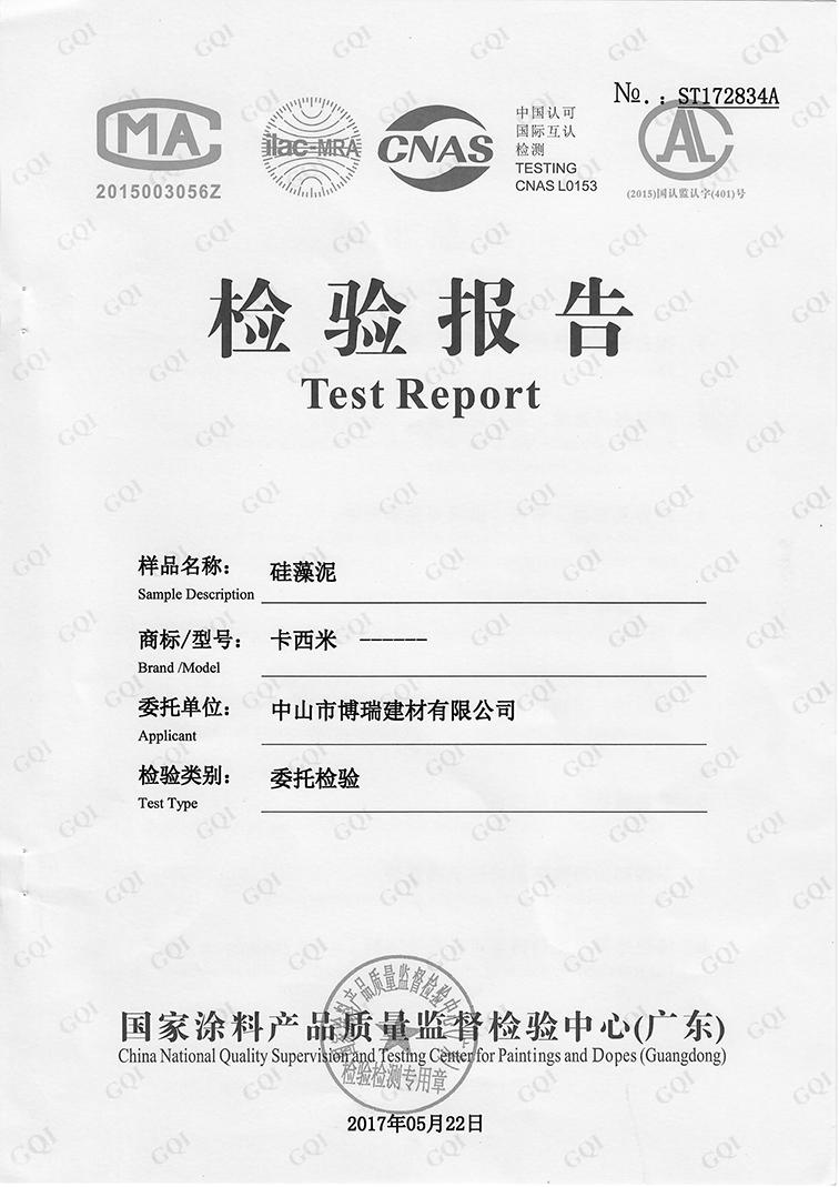 甲醛、甲苯等(VOC/TVOC)及重金属检测报告1