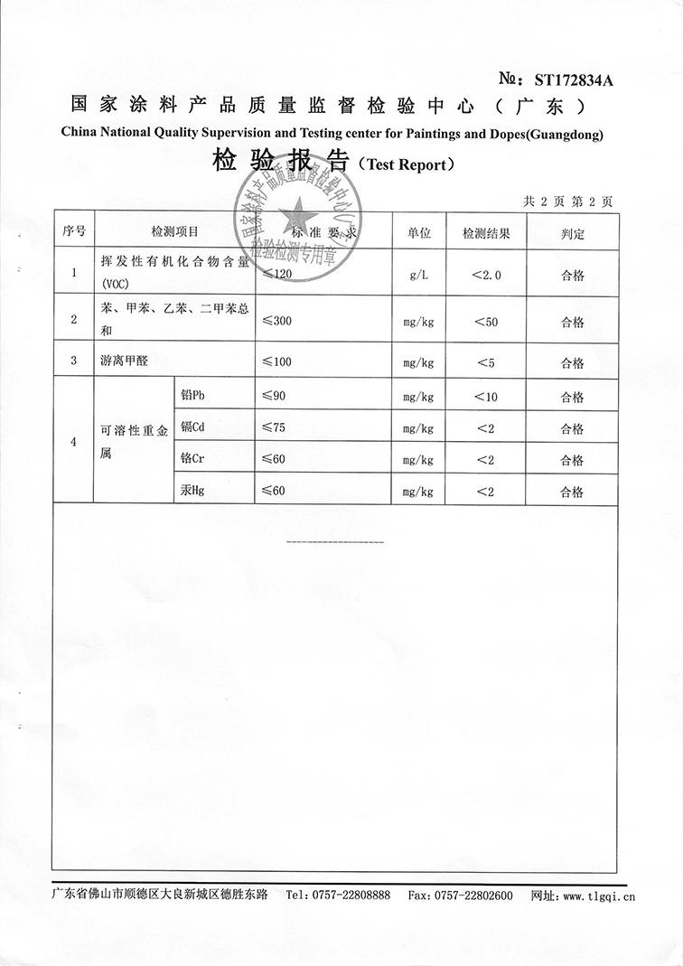 甲醛、甲苯等(VOC/TVOC)及重金属检测报告3