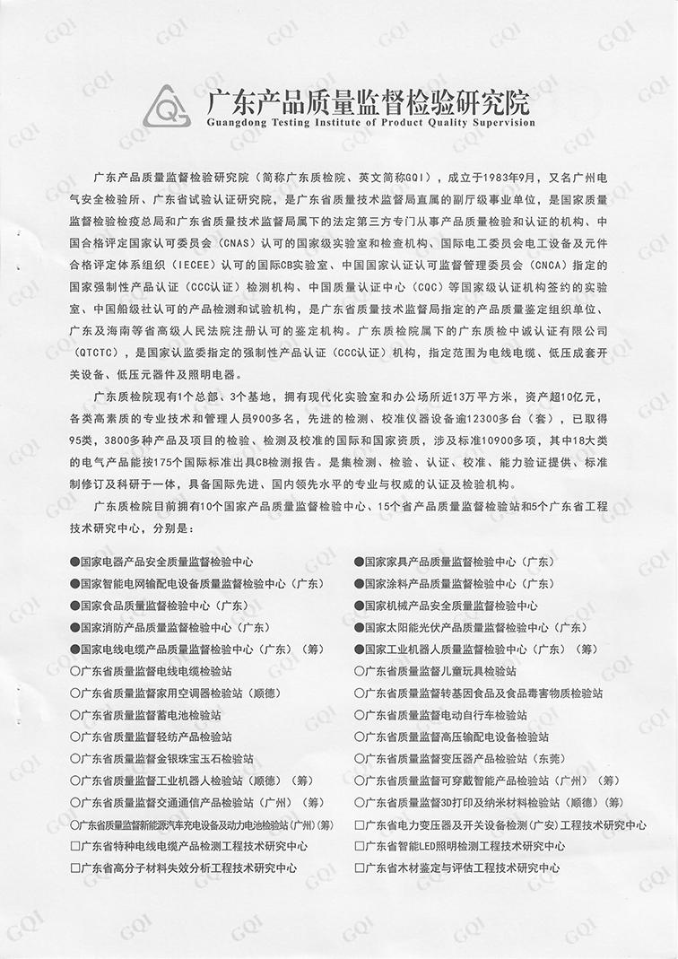 甲醛、甲苯等(VOC/TVOC)及重金属检测报告4