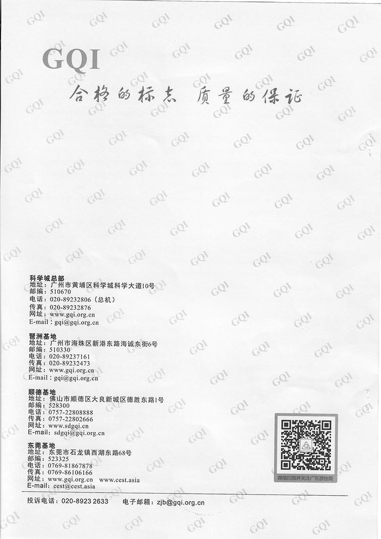 甲醛、甲苯等(VOC/TVOC)及重金属检测报告5
